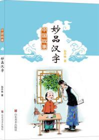 中国故事:妙品汉字