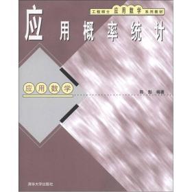 应用概率统计应用数学工程硕士应用数学教材陈魁清华大学出版