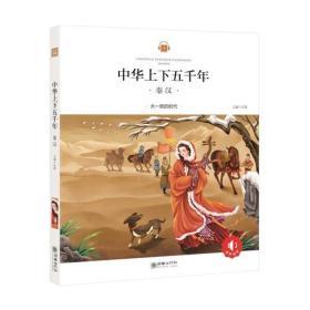 中华上下五千年:秦汉