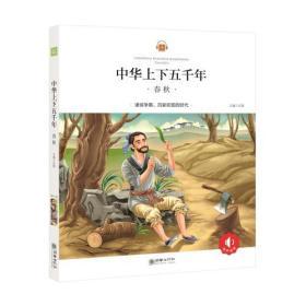 中华上下五千年:春秋