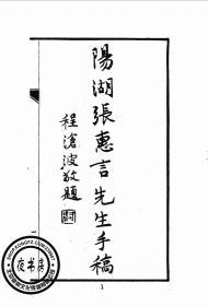 阳湖张惠言先生手稿-1976年版-(复印本)