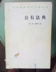 汉译世界学术名著丛书--公有法典