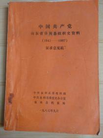 垦利县组织史资料/征求意见稿/油印本