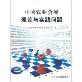 中国农业会展理论与实践问题