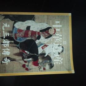中华遗产 元三都传奇 2005年第5期