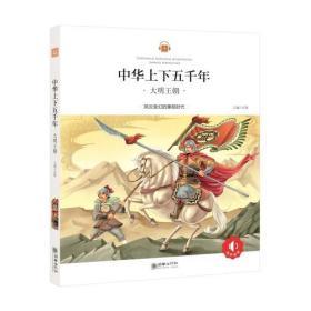 中华上下五千年:大明王朝