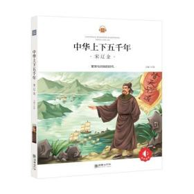 中华上下五千年:宋辽金