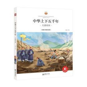 中华上下五千年:大清帝国