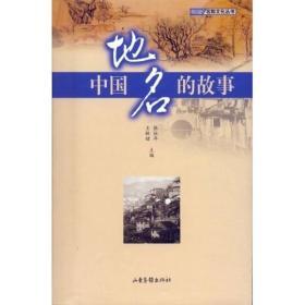 保证正版 中国地名的故事——名称文化丛书 张壮年 山东画报出版社