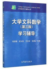 大学文科数学(第3版)学习辅导