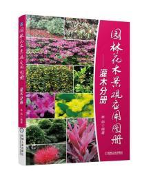 园林花木景观应用图册·灌木分册