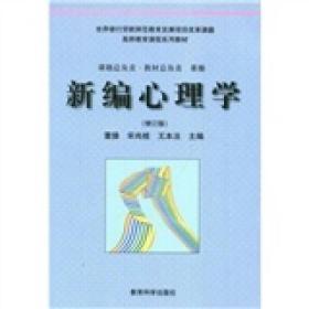 新编心理学(修订版)