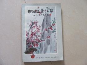 中国盆景技艺