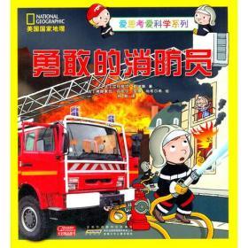 安徽少年儿童出版社 美国国家地理·爱思考爱科学系列 勇敢的消防员