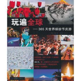 玩遍全球——365天世界缤纷节庆游