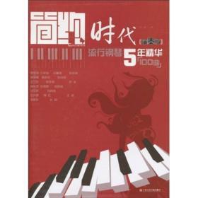 簡約時代(演奏版):流行鋼琴5年精華100曲A31-22