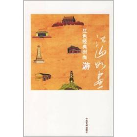 江山如画:红色经典时尚游