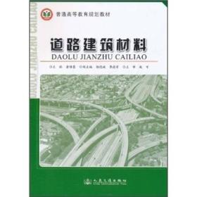普通高等教育规划教材:道路建筑材料