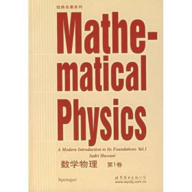 数学物理-(第1卷)