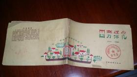 四旁绿化/1958年/老环保画册72图
