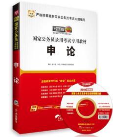 华图版2014国家公务员录用考试专用教材申论