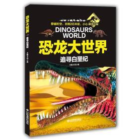 追寻白垩纪-恐龙大世界 闫小飒 山东教育出版社 9787532892037