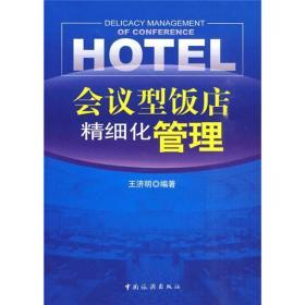 会议型饭店精细化管理
