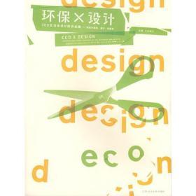 环保×设计