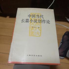 中国当代长篇小说创作论