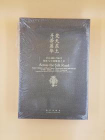 梵天东土 并蒂莲华(全二册)(包邮,偏远地区除外)