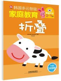 韩国多元智能家庭教育 折叠(2~3岁)