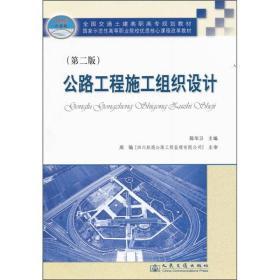全国交通土建高职高专规划教材:公路工程施工组织设计(第2版)