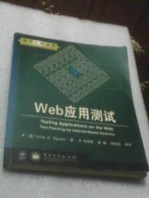 Web应用测试:软件工程丛书