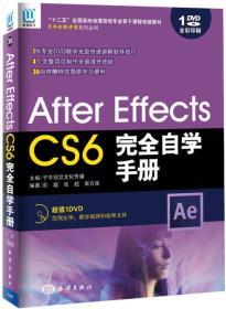 After Effects CS6完全自学手册 没盘