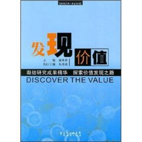 发现价值:凝结研究成果精华 探索价值发现之路