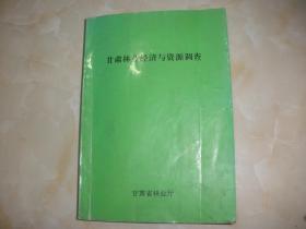 甘肃林业经济与资源调查