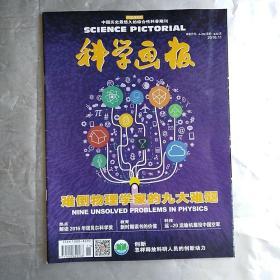 1933年创刊 中国历史最悠久的综合性科普期刊 ——科学画报( 2016 ·11)