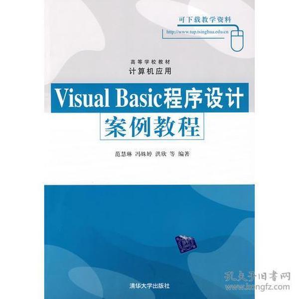 Visual Basic程序设计 安例教程