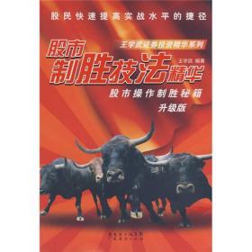 正版ir-9787807289791-股市制胜技法精华