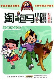 淘气包马小跳:宠物集中营(漫画升级版)