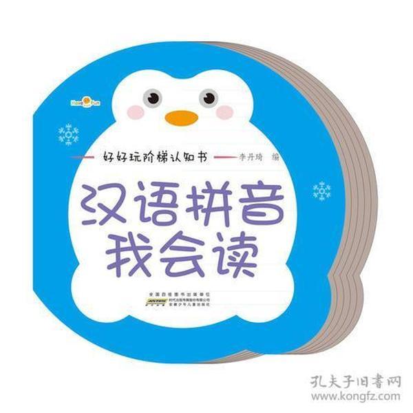 汉语拼音我会读-好好玩阶梯认知书