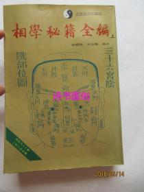 相学秘籍全编(仅上册):中国预测学精典
