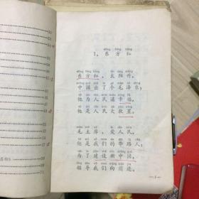 贵州省小学试用课本 语文 第三册