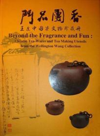 斗品团香  王度藏中国茶文物珍藏册