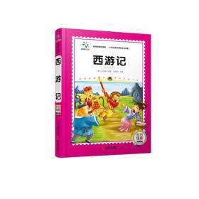 西游记(小学语文新课标必读名著.彩色注音精装版)