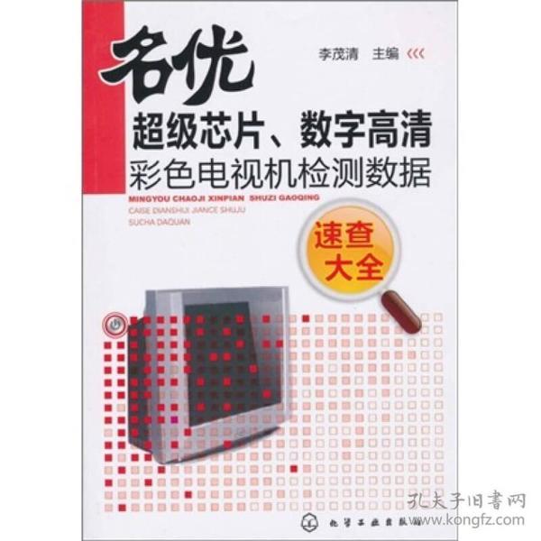 名优超级芯片、数字高清彩色电视机检测数据速查大全