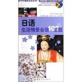 日语标准发音入门+3000时尚生活词汇(赠MP3)