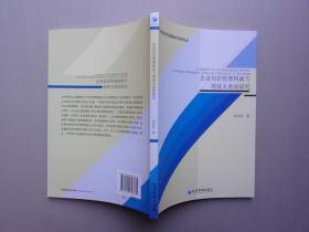 企业知识管理构面与绩效关系的研究.(区域经济发展青年学者论丛)