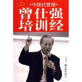 中国式管理曾仕强培训经:中国式管理