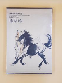 中国画家.近现代卷 徐悲鸿(包邮,偏远地区除外)